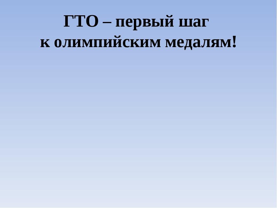 ГТО – первый шаг к олимпийским медалям!