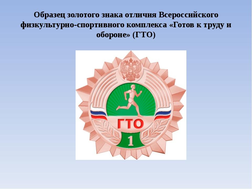 Образец золотого знака отличия Всероссийского физкультурно-спортивного компле...