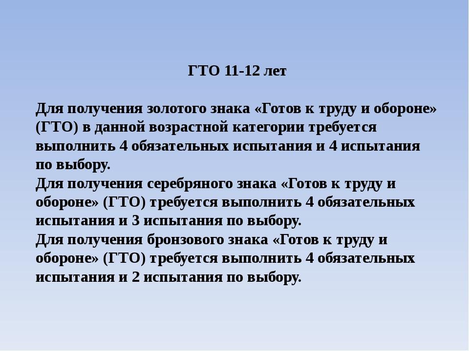 ГТО 11-12 лет Для получения золотого знака «Готов к труду и обороне» (ГТО) в...
