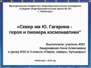 Выполнила: учитель ИЗО Зацеркивная Анна Алексеевна к уроку ИЗО в 3 классе «Па