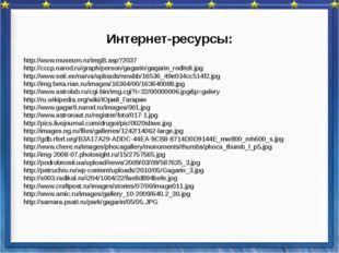 Интернет-ресурсы: http://www.museum.ru/imgB.asp?2037 http://cccp.narod.ru/gr