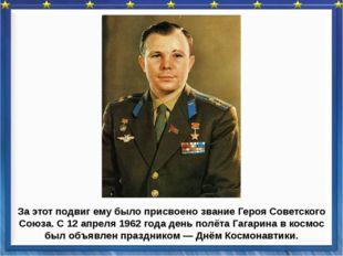 За этот подвиг ему было присвоено звание Героя Советского Союза. С 12 апреля