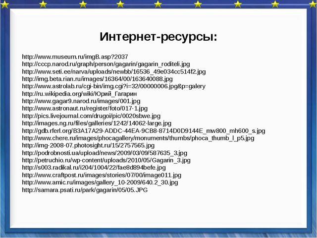 Интернет-ресурсы: http://www.museum.ru/imgB.asp?2037 http://cccp.narod.ru/gr...