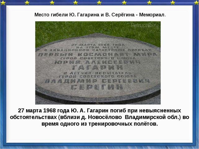 27 марта 1968 года Ю. А. Гагарин погиб при невыясненных обстоятельствах (вбл...