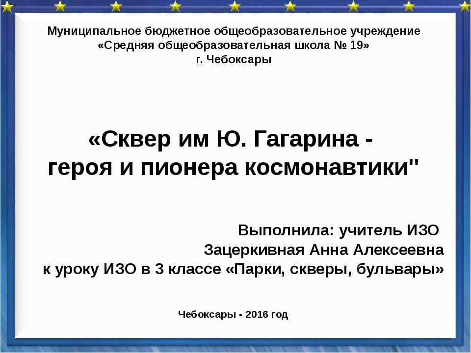 Выполнила: учитель ИЗО Зацеркивная Анна Алексеевна к уроку ИЗО в 3 классе «Па...