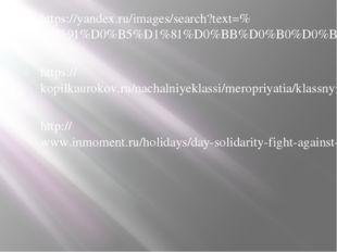 https://yandex.ru/images/search?text=%D0%91%D0%B5%D1%81%D0%BB%D0%B0%D0%BD&par