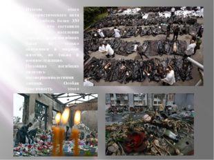 Итогом этого террористического акта стала гибель более 350 человек, что соста