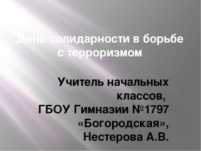 День солидарности в борьбе с терроризмом Учитель начальных классов, ГБОУ Гимн...