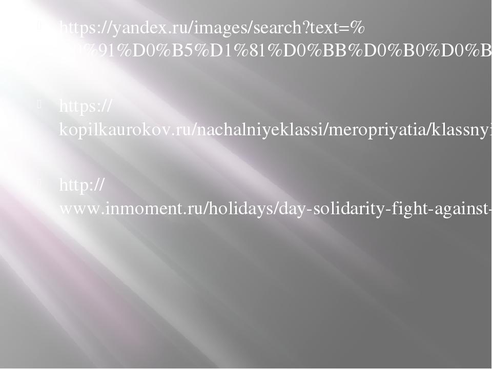 https://yandex.ru/images/search?text=%D0%91%D0%B5%D1%81%D0%BB%D0%B0%D0%BD&par...