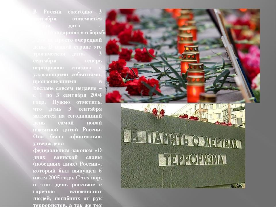 В России ежегодно 3 сентября отмечается особая дата -День солидарности в бор...