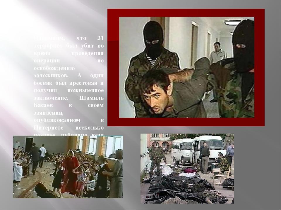 Напомним, что 31 террорист был убит во время проведения операции по освобожд...