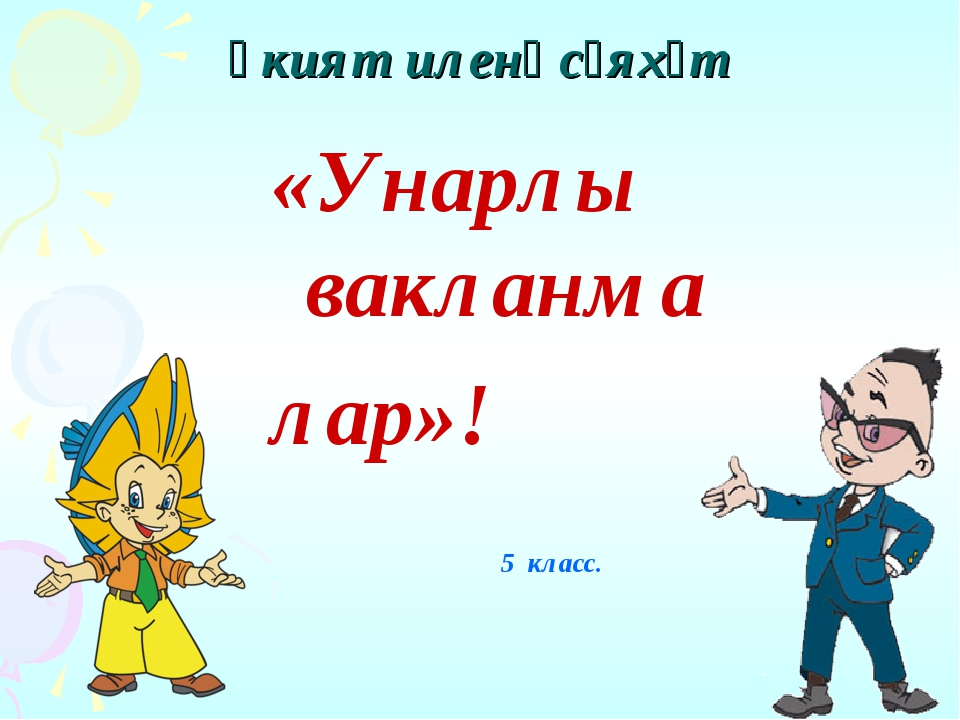 Әкият иленә сәяхәт «Унарлы вакланма лар»! 5 класс.