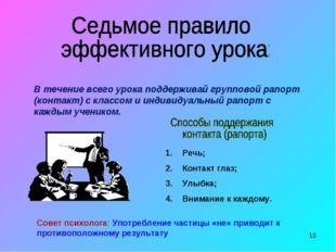 * В течение всего урока поддерживай групповой рапорт (контакт) с классом и ин