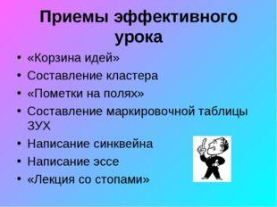 Приемы эффективного урока «Корзина идей» Составление кластера «Пометки на пол