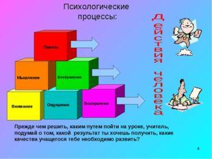 * Психологические процессы: Прежде чем решить, каким путем пойти на уроке, уч
