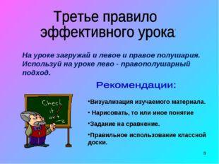 * На уроке загружай и левое и правое полушария. Используй на уроке лево - пра