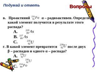 Вопросы Подумай и ответь в. Проактинийα – радиоактивен. Определите какой э