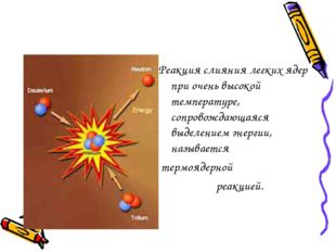 Реакция слияния легких ядер при очень высокой температуре, сопровождающаяся в