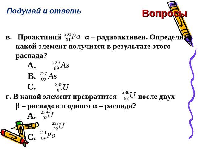 Вопросы Подумай и ответь в. Проактинийα – радиоактивен. Определите какой э...