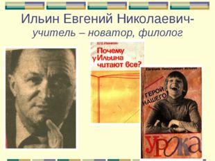 Ильин Евгений Николаевич- учитель – новатор, филолог