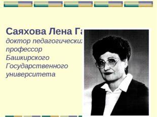 Саяхова Лена Галеевна- доктор педагогических наук, профессор Башкирского Госу