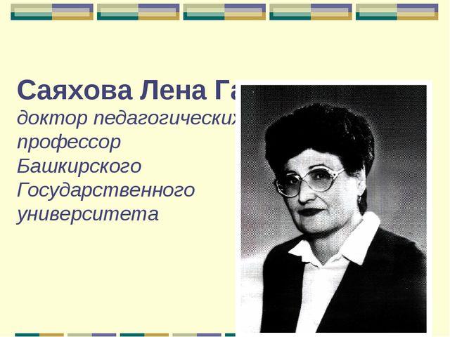 Саяхова Лена Галеевна- доктор педагогических наук, профессор Башкирского Госу...