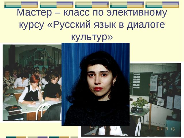 Мастер – класс по элективному курсу «Русский язык в диалоге культур»