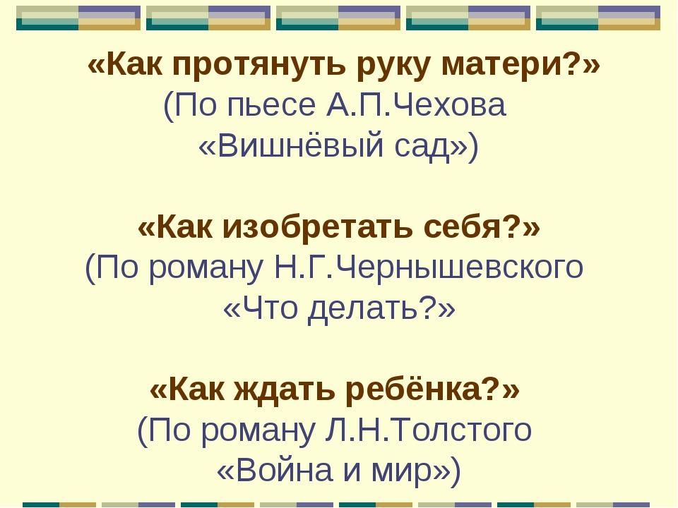 «Как протянуть руку матери?» (По пьесе А.П.Чехова «Вишнёвый сад»)  «Как изо...