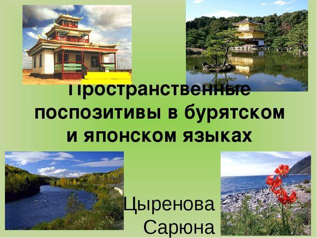 Пространственные поспозитивы в бурятском и японском языках Цыренова Сарюна