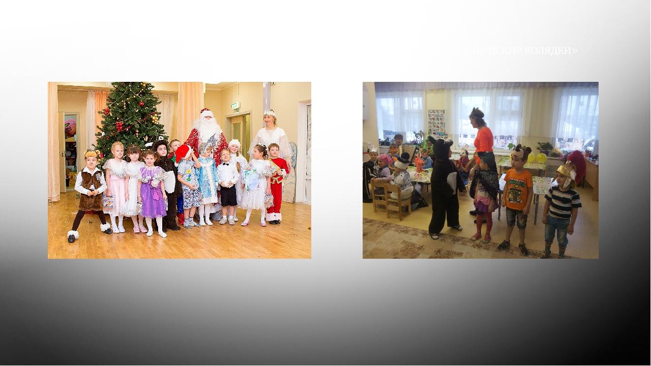праздники «Встреча Нового года» «Рождественские колядки»