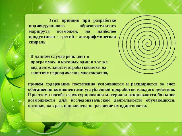 Этот принцип при разработке индивидуального образовательного маршрута возмож...