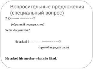 Вопросительные предложения (специальный вопрос) ? Ò ------- =======? (обратны