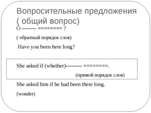 Вопросительные предложения ( общий вопрос) Ò -------- ======== ? ( обратный п