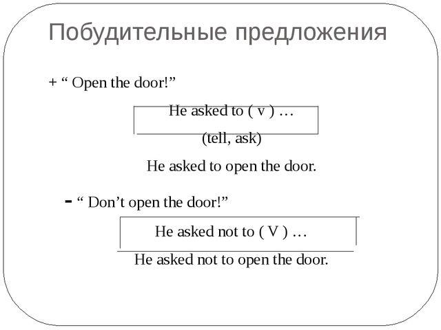 """Побудительные предложения + """" Open the door!"""" He asked to ( v ) … (tell, ask)..."""
