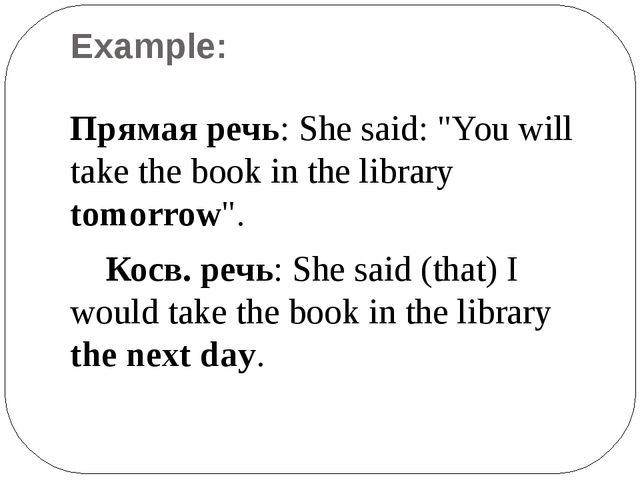 """Example: Прямая речь: She said: """"You will take the book in the library tomorr..."""