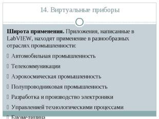 14. Виртуальные приборы Широта применения. Приложения, написанные в LabVIEW,