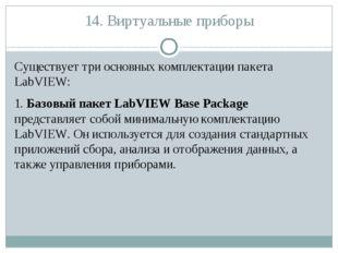 14. Виртуальные приборы Существует три основных комплектации пакета LabVIEW: