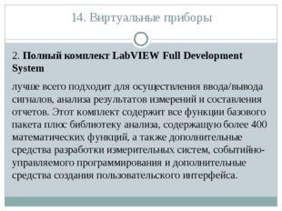 14. Виртуальные приборы 2. Полный комплект LabVIEW Full Development System лу