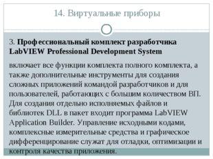 14. Виртуальные приборы 3. Профессиональный комплект разработчика LabVIEW Pro