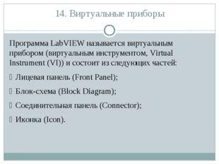 14. Виртуальные приборы Программа LabVIEW называется виртуальным прибором (ви