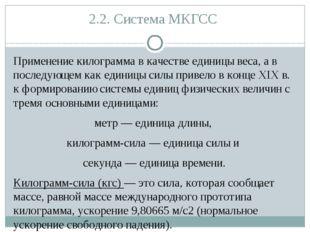2.2. Система МКГСС Применение килограмма в качестве единицы веса, а в последу