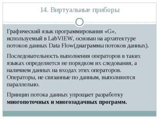 14. Виртуальные приборы Графический язык программирования «G», используемый в