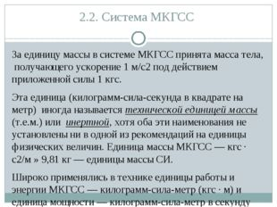2.2. Система МКГСС За единицу массы в системе МКГСС принята масса тела, получ