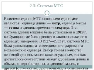 2.3. Система МТС В системе единиц МТС основными единицами являются: единица д