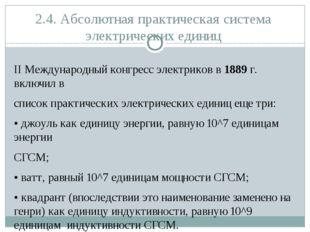 2.4. Абсолютная практическая система электрических единиц II Международный ко