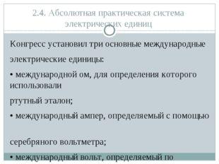 2.4. Абсолютная практическая система электрических единиц Конгресс установил