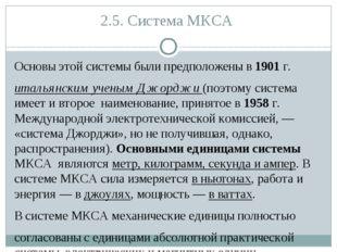 2.5. Система МКСА Основы этой системы были предположены в 1901 г. итальянским