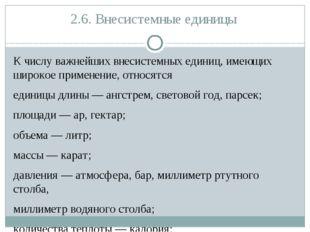 2.6. Внесистемные единицы К числу важнейших внесистемных единиц, имеющих широ