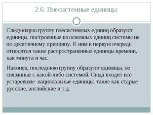 2.6. Внесистемные единицы Следующую группу внесистемных единиц образуют едини