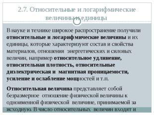 2.7. Относительные и логарифмические величины и единицы В науке и технике шир